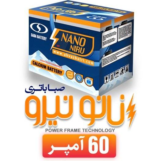 تصویر باطری 60 آمپر صبا اتمی نانو نیرو Saba Battery Nano Niru 60AH
