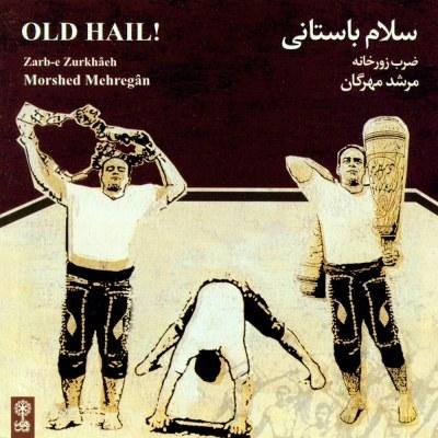 main images آلبوم صوتی سلام باستاني