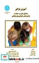 آموزش فراگیر راهنمای عملی در حمایت از یادگیرندگان با توانایی های گوناگون 3299