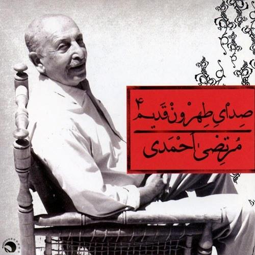 main images آلبوم صوتی صداي طهرون قديم 4-مرتضی احمدی