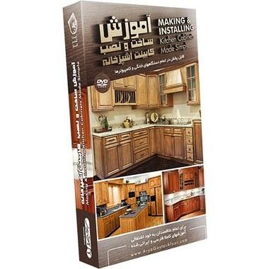 تصویر آموزش ساخت و نصب کابینت آشپزخانه