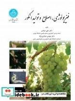 فیزیولوژی اصلاح و تولید انگور  3519