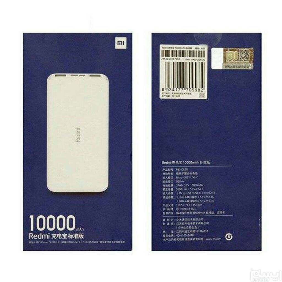 تصویر پاور بانک اورجینال 10000 شیائومی