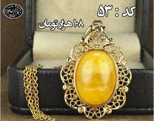 مدال شرف الشمس کهربا کد۵۳