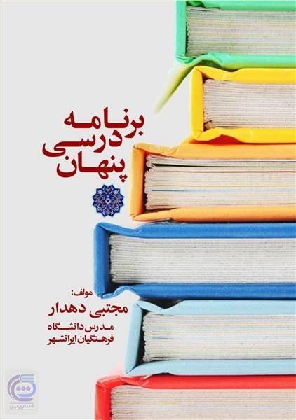 کتاب  برنامه درسی پنهان  