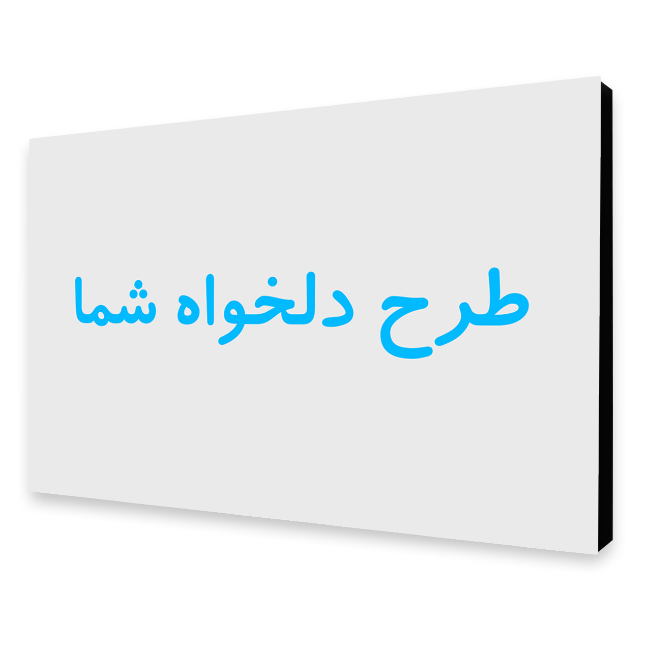 تصویر تابلو شاسی با طرح دلخواه