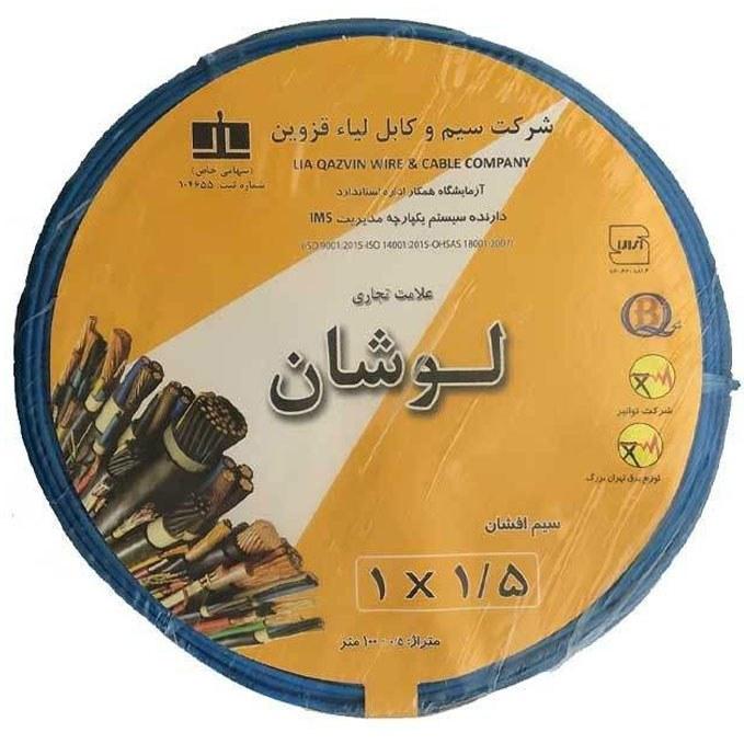 تصویر سیم برق 1 در 1.5 لوشان بسته 100 متری