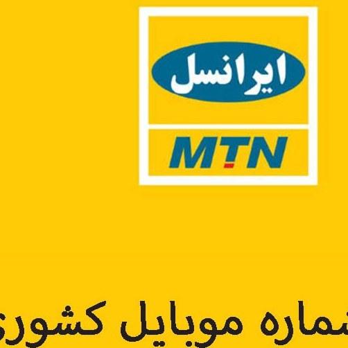 تصویر بانک شماره موبایل ایرانسل به تفکیک شهر