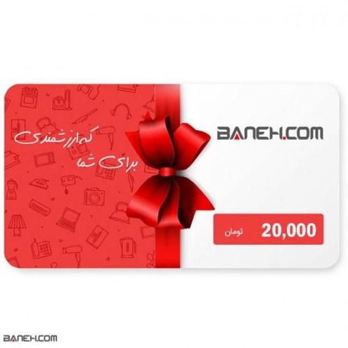 تصویر کارت هدیه بانه دات کام به ارزش 20000 تومان baneh 20.000 Toman Gift Card
