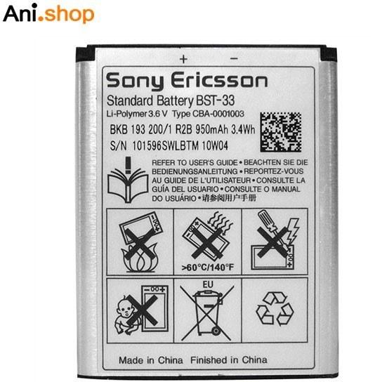 تصویر باتری اصلی سونی Sony Ericsson K800 Battery Sony Ericsson K800 - BST-33