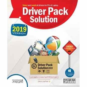 مجموعه نرم افزاری Driver Pack Solution 2019 نشر نوین پندار |