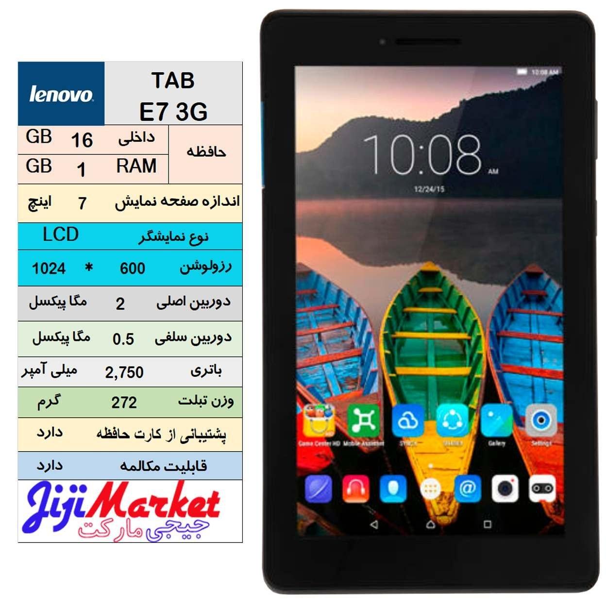مشخصات ، قیمت و خرید تبلت لنوو مدل (TAB E7 16G (3G