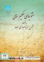 مثنوی های حکیم سنایی به انضمام شرح سیر العباد الی المعاد 1226