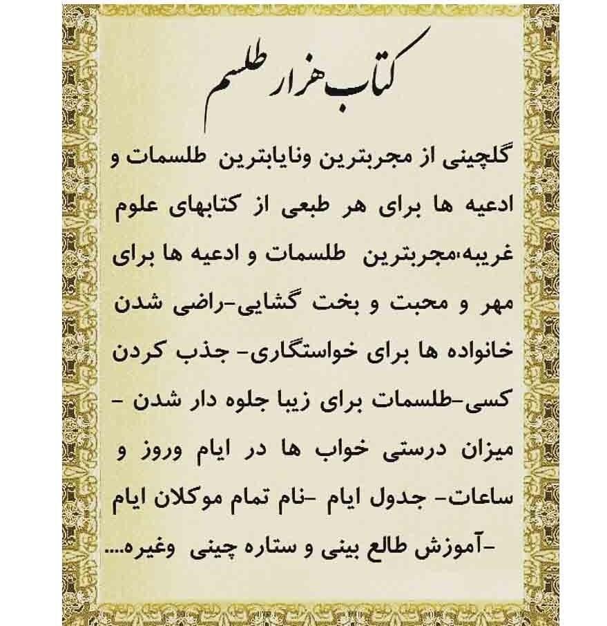 تصویر PDFکتاب جامع هزار طلسم