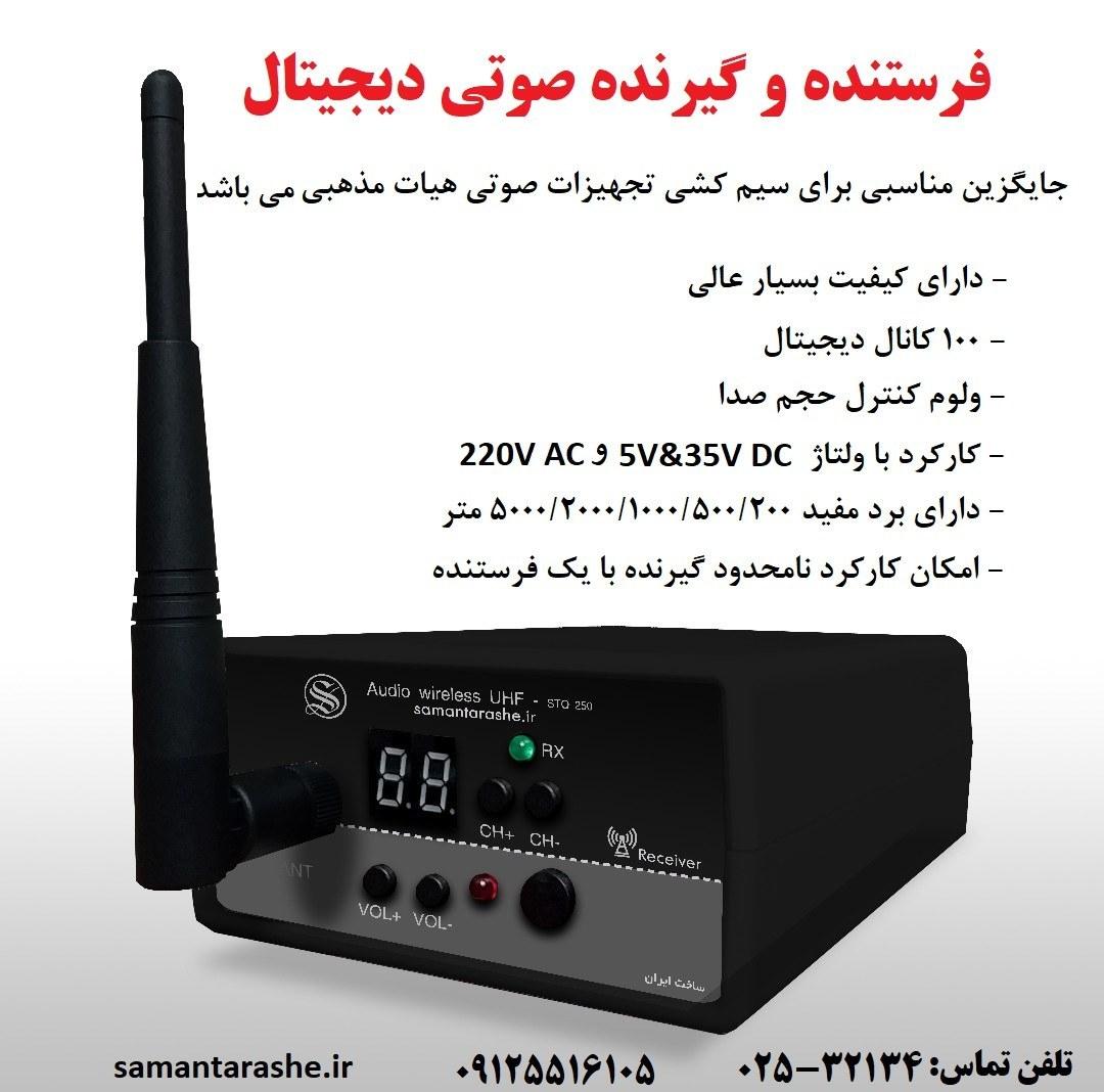فرستنده و گیرنده صوتی دیجیتال