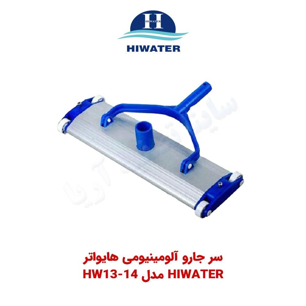 تصویر سر جاروی آلومینیومی Hiwater مدل HW13-14