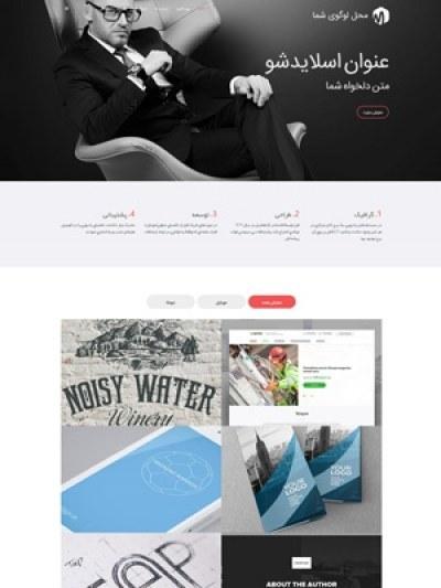 تصویر طراحی وب سایت کد 447