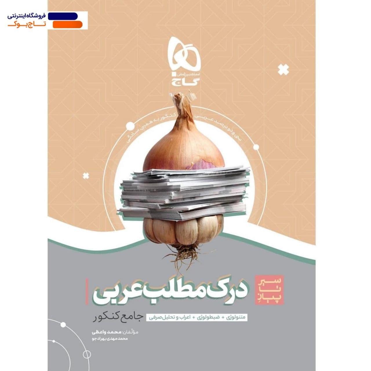تصویر سیر تا پیاز درک مطلب عربی گاج