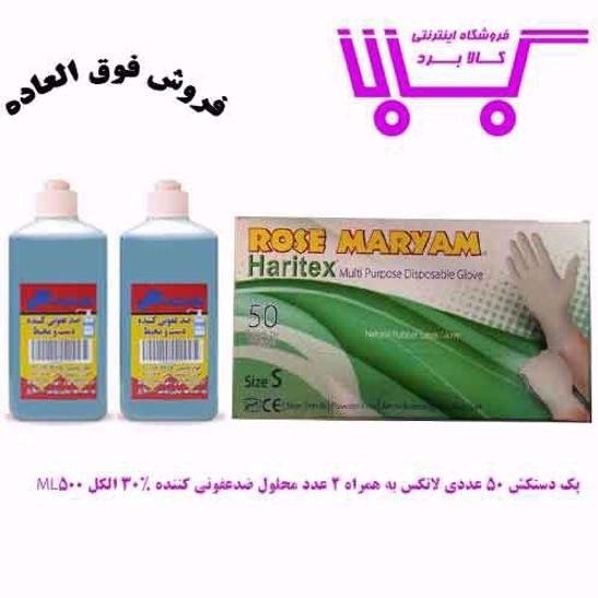 پک بهداشتی دستکش 50 عددی لاتکس + 2عدد محلول ضدعفونی کننده 30% الکل 500ML