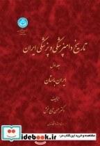 تاریخ دامپزشکی و پزشکی ایران ( ایران باستان) (جلد اول)  2209