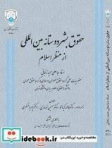 حقوق بشر  دوستانه بین المللی از منظر اسلام  3243