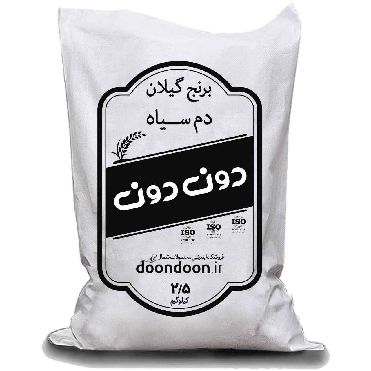 برنج دم سیاه آستانه اشرفیه 2.5 کیلوگرمی
