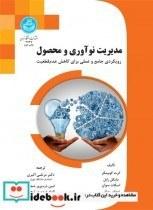 مدیریت نوآوری و محصول (رویکردی جامع و عملی برای کاهش عدم قطعیت) 3737