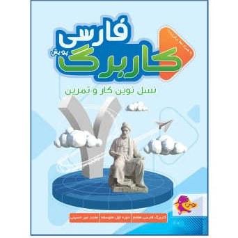 کتاب کاربرگ فارسی  اثر محمد میرحسینی انتشارات پویش  