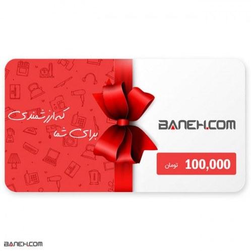 image کارت هدیه بانه دات کام به ارزش 100000 تومان baneh 100.000 Toman Gift Card