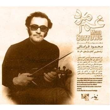 آلبوم موسیقی غم مرد اثر محمود قراملکی |