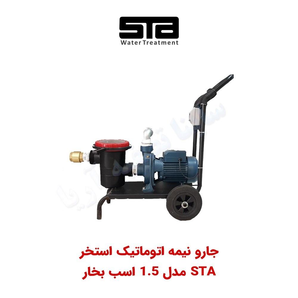 تصویر جارو نیمه اتوماتیک استخر STA مدل 1.5 اسب بخار
