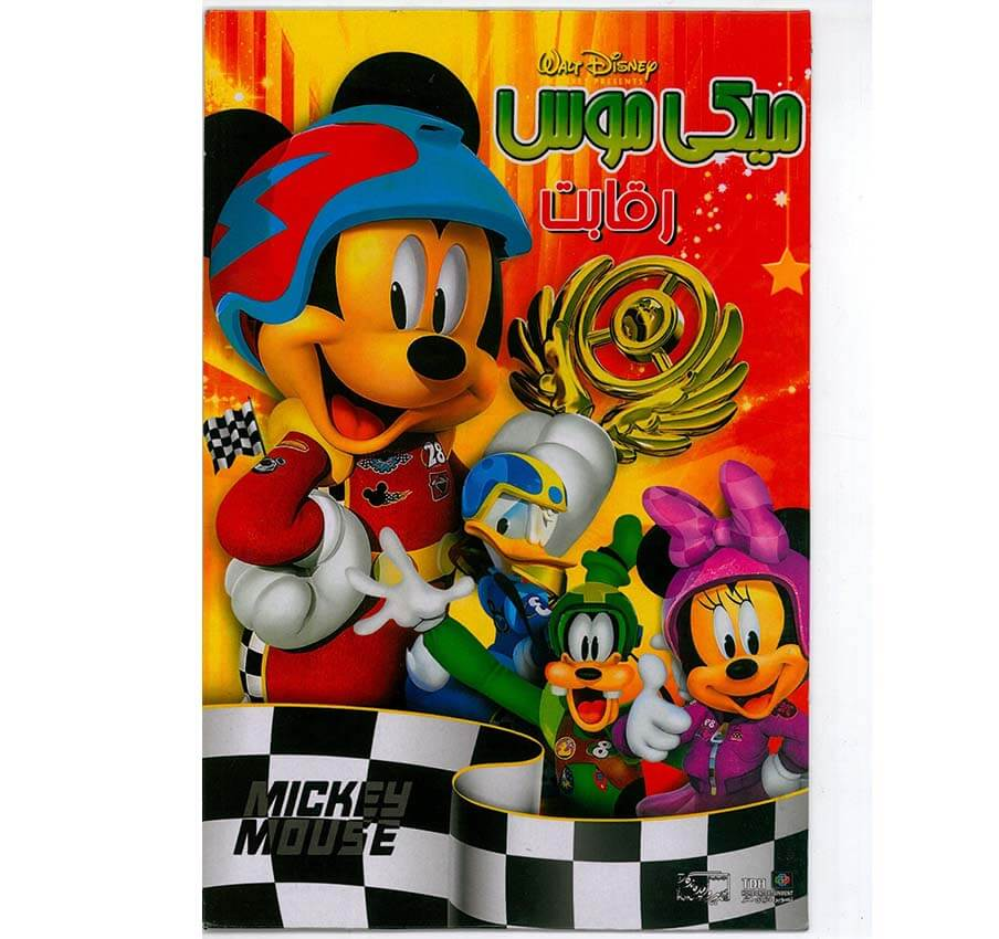 main images انیمیشن میکی موس رقابت MICKEY MOUSE
