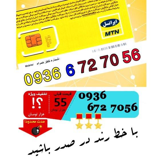 تصویر سیم کارت اعتباری ایرانسل 09366727056