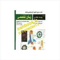 عکس جزوه زبان تخصصی رشته زیست شناسی  جزوه-زبان-تخصصی-رشته-زیست-شناسی