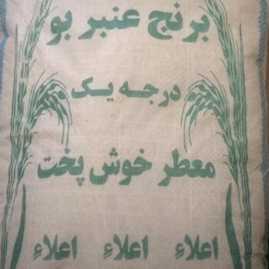 تصویر برنج عنبربو خوزستان ا rice1 rice1