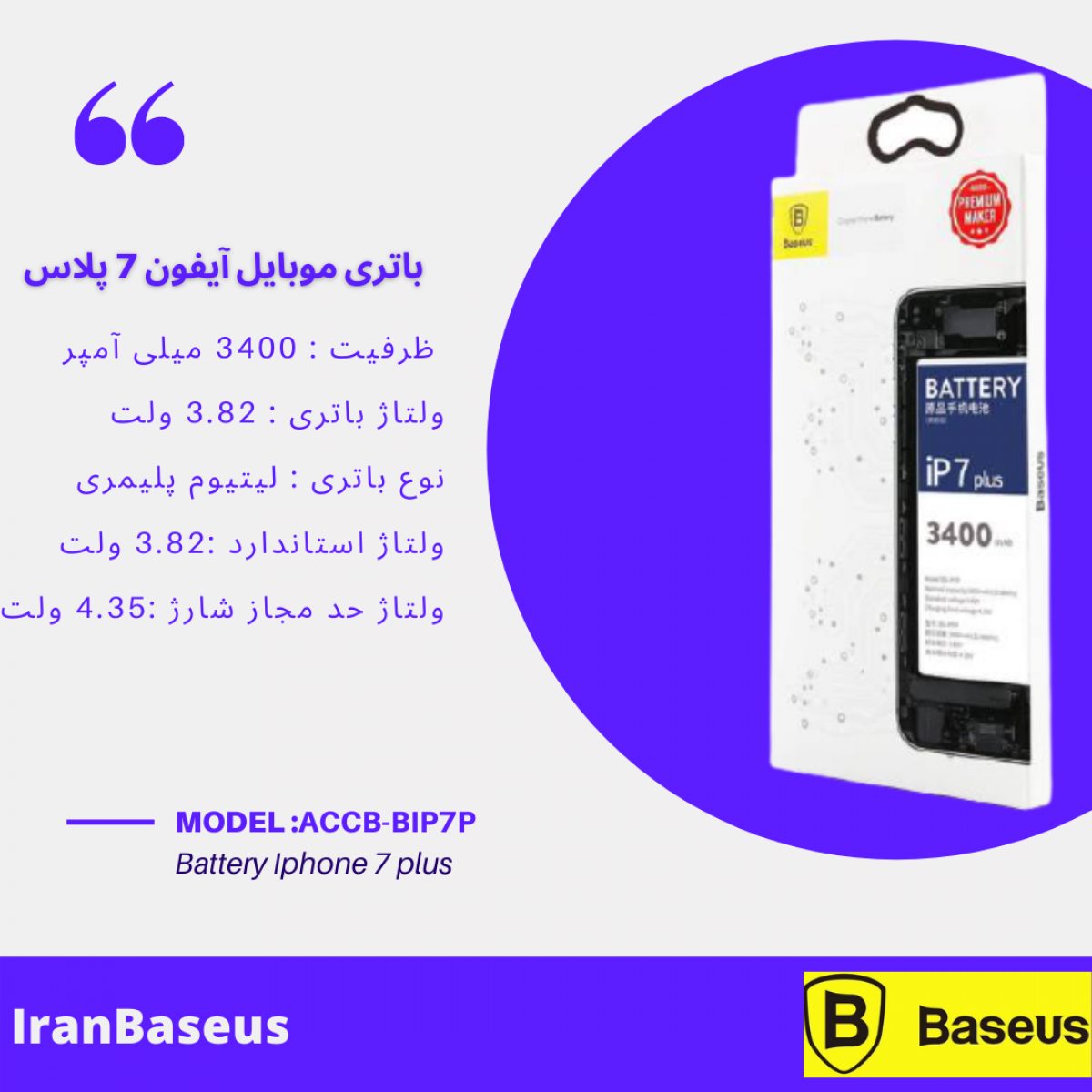 ّباتری آیفون 7 پلاس بیسوس Baseus Original Phone Battery 3400mAh For iP7 Plus