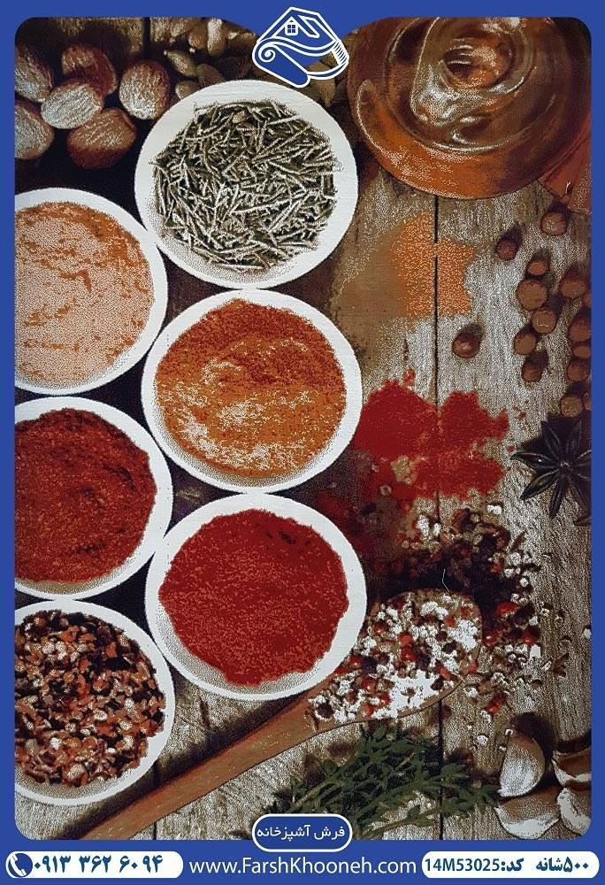 تصویر فرش آشپزخانه طرح کاسه ادویه جات