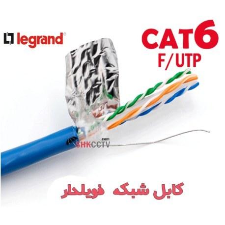 کابل شبکه CAT6 LEGRAND FTP CCA لگراند فویلدار