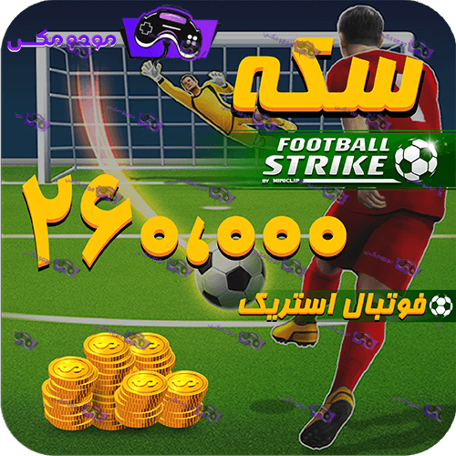 260هزار سکه فوتبال استریک (Football Strike)