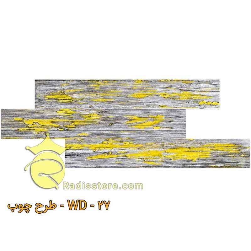 تصویر دیوار پوش لوکس طرح چوب کد WD-27