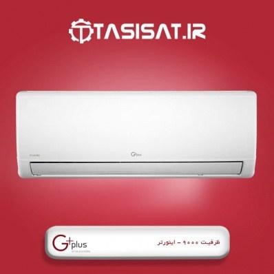 تصویر کولر گازی اسپلیت جی پلاس Inverter Air Conditioner GAC-TM9JN1