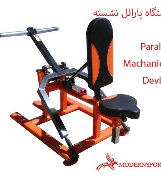 دستگاه پارالل مکانیکی