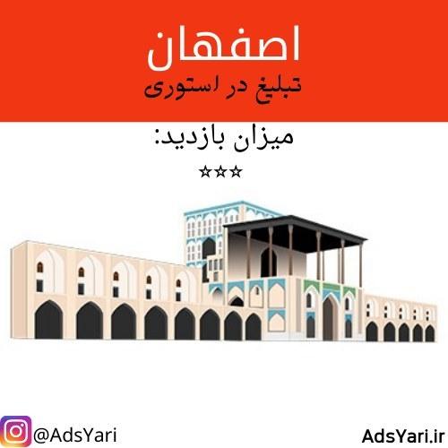 تبلیغات اینستاگرامی استان اصفهان 🗺 (استوری)  میزان بازدید: ⭐️⭐️⭐️