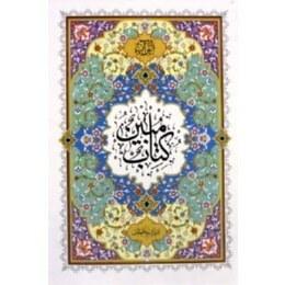 القرآن (کتاب مبین)  