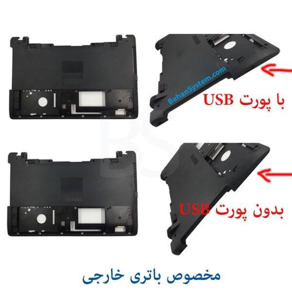 تصویر قاب کف لپ تاپ ASUS مدل K550