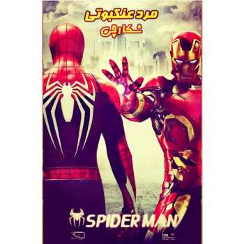 انیمیشن مرد عنکبوتی شکارچی اثر متئو گوندوزی |