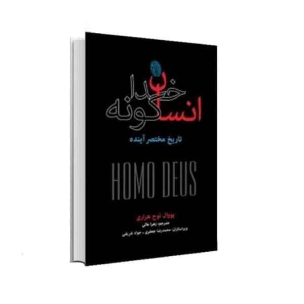 """تصویر کتاب """"خدایی انسان: تاریخچه ای مختصر از آینده""""- Homo Deus Homo Deus: A Brief History of Tomorrow"""