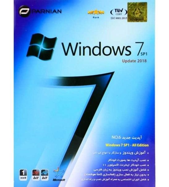 سیستم عامل ویندوز 7 sp1 نشر پرنیان