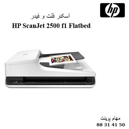 اسکنر HP 2500 F1