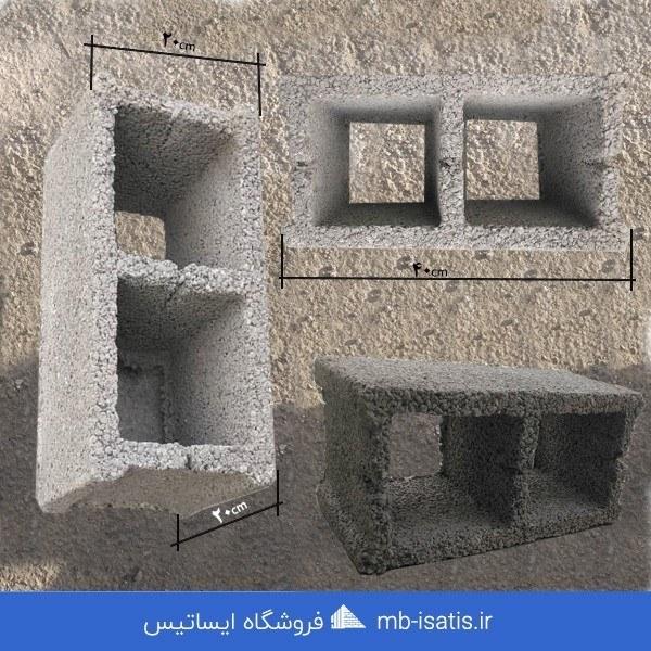 تصویر بلوک سنگین دیواری ته باز 20*40*20